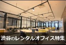 渋谷のレンタルオフィス、サービスオフィス特集